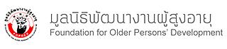 มูลนิธิพัฒนางานผู้สูงอายุ