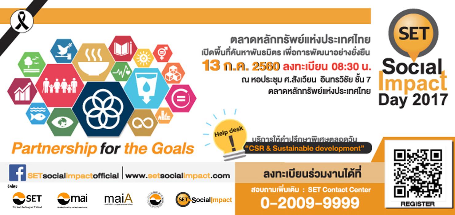 SET Social Impact Day 2017